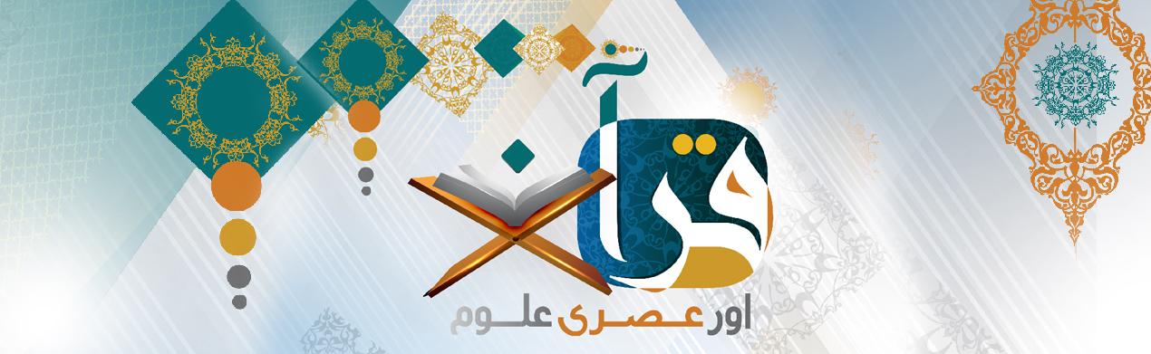 Quran Aur Asri