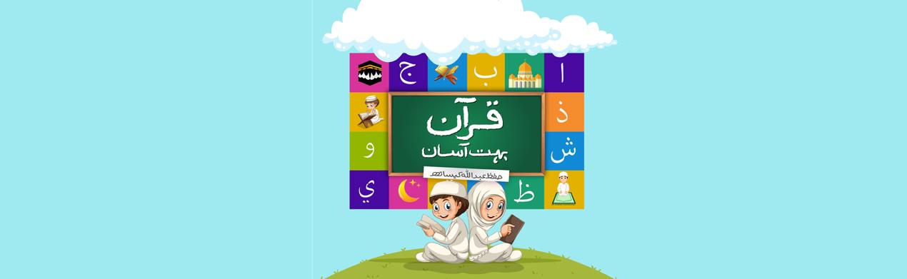 Quran bohat aasaan hifz with abdullah