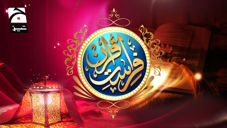 Firasat e Quran