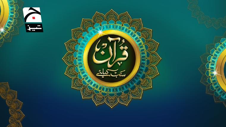 Quran Sub K Liye