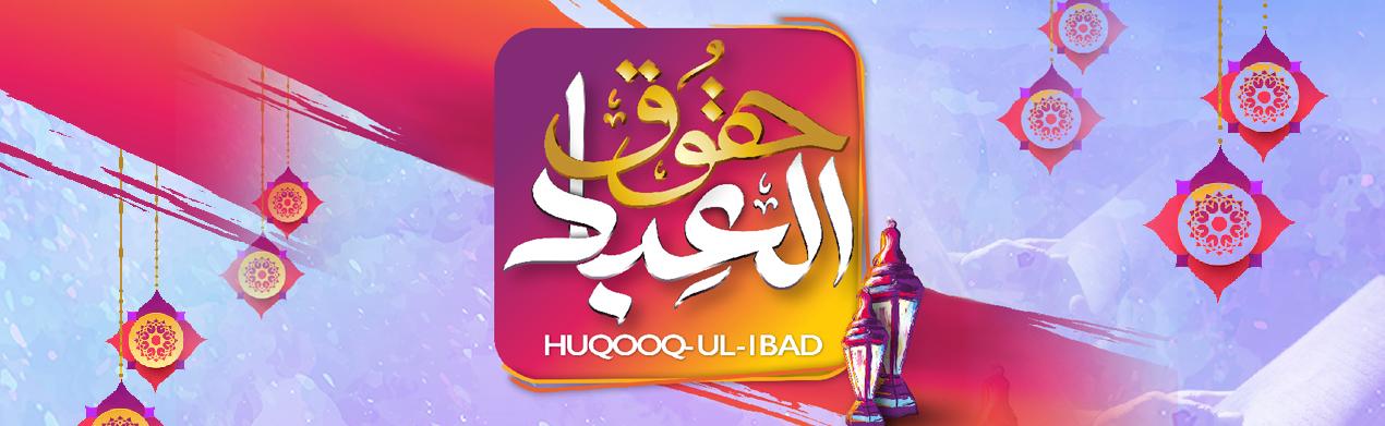 Huqooq ul Ibad