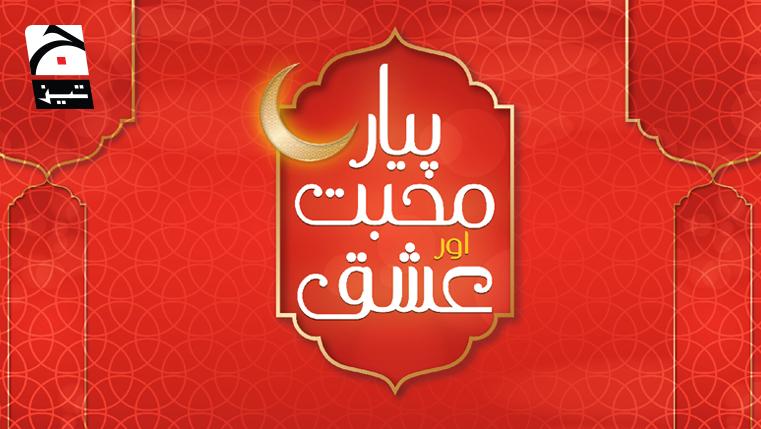 Piyar Mohabbat aur Ishq