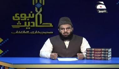 Ahadees-e-Nabwi Sahi Bukhari Se Intikhab - Episode 1