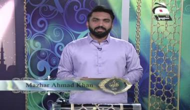 Khateeb Mustaqbil Ke - Episode 1