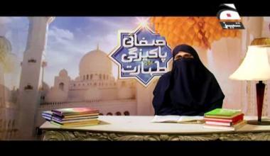 Safai Pakeezgi Aur Taharat - Episode 1