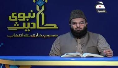 Ahadees-e-Nabwi Sahi Bukhari Se Intikhab - Episode 2