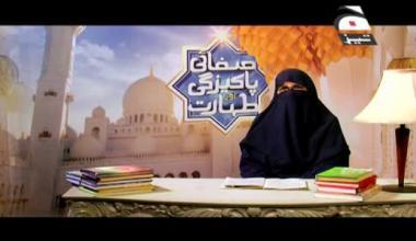 Safai Pakeezgi Aur Taharat - Episode 2