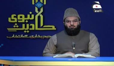 Ahadees-e-Nabwi Sahi Bukhari Se Intikhab - Episode 4
