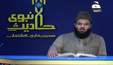 Ahadees-e-Nabwi Sahi Bukhari Se Intikhab - Episode 3