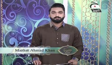 Khateeb Mustaqbil Ke - Episode 3