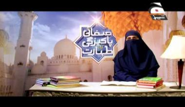 Safai Pakeezgi Aur Taharat - Episode 3