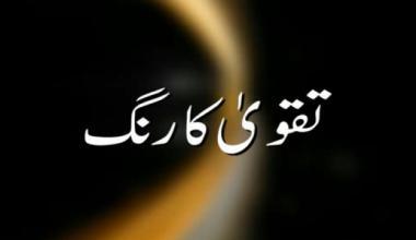 ALLAH Ka Rung - Episode 5