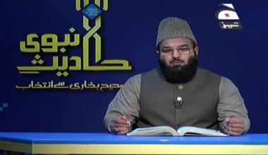 Ahadees-e-Nabwi Sahi Bukhari Se Intikhab - Episode 5