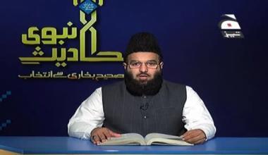 Ahadees-e-Nabwi Sahi Bukhari Se Intikhab - Episode 6