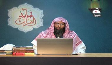 Tajweed ul Quran - Episode 6