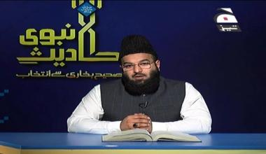 Ahadees-e-Nabwi Sahi Bukhari Se Intikhab - Episode 7