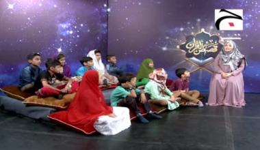 Qassasul Quran - Episode 6