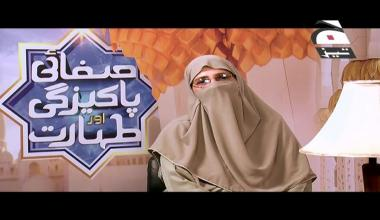 Safai Pakeezgi Aur Taharat - Episode 14