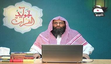 Tajweed ul Quran - Episode 14