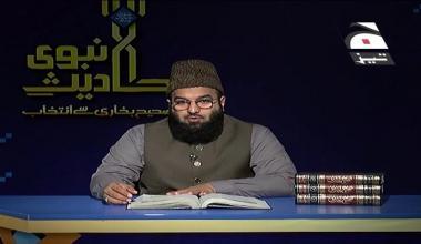 Ahadees e Nabwi Sahih Bukhari Se Intekhab - Episode 14