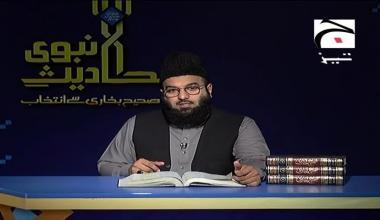Ahadees e Nabwi Sahih Bukhari Se Intekhab - Episode 12 - 2018