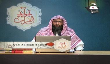 Tajweed ul Quran - Episode 4