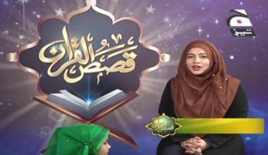 Qassasul Quran - Episode 20
