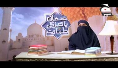 Safai Pakeezgi Aur Taharat - Episode 21