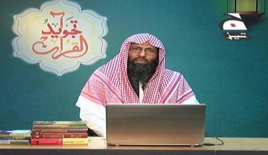 Tajweed ul Quran - Episode 27