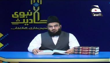 Ahadees e Nabwi Sahih Bukhari Se Intekhab - Episode 27