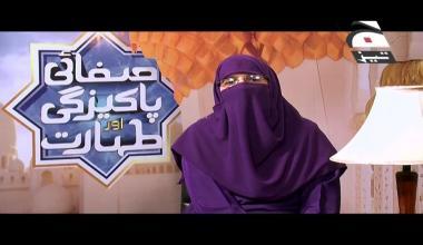 Safai Pakeezgi Aur Taharat - Episode 27
