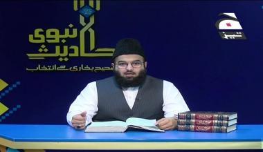 Ahadees e Nabwi Sahih Bukhari Se Intekhab - Episode 28