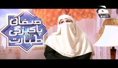 Safai Pakeezgi Aur Taharat - Episode 29