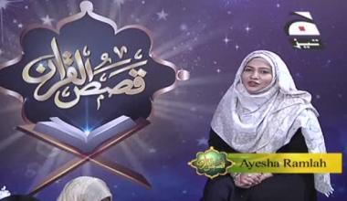 Qassasul Quran - Episode 29