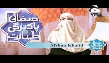 Safai Pakeezgi Aur Taharat - Episode 30