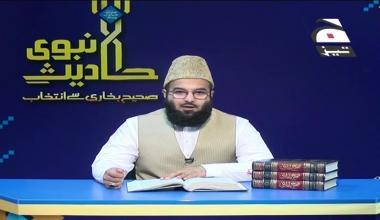Ahadees e Nabwi Sahih Bukhari Se Intekhab - Episode 30