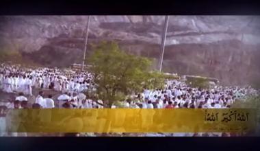 Geo Tez - Eid Takbeerat