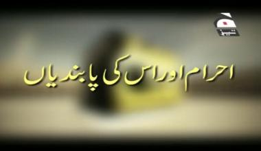 Labbaika Allah Huma Labbaik  - Episode 2