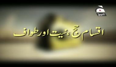 Labbaika Allah Huma Labbaik  - Episode 3