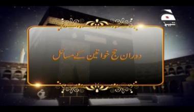 Labbaika Allah Huma Labbaik  - Episode 4