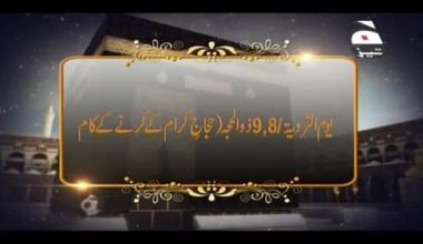 Labbaika Allah Huma Labbaik  - Episode 5