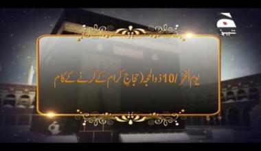 Labbaika Allah Huma Labbaik  - Episode 6