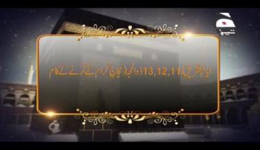 Labbaika Allah Huma Labbaik  - Episode 7