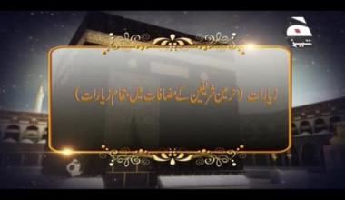 Labbaika Allah Huma Labbaik  - Episode 8