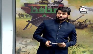 Geo Muhafiz  - Episode 3