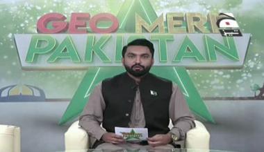 Geo Mere Pakistan  - Episode 01