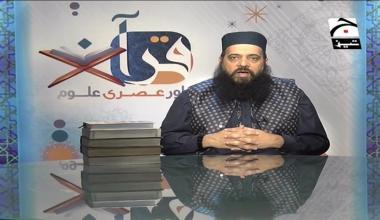 Quran Aur Asri Aloom - Episode 02