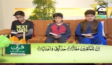 Quran Bohat Asan - Episode 02