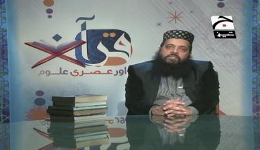 Quran Aur Asri Aloom - Episode 03
