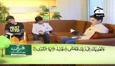 Quran Bohat Asan - Episode 03